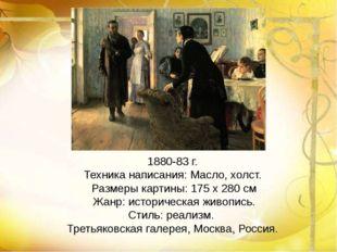 1880-83 г. Техника написания: Масло, холст. Размеры картины: 175 x 280 см Жан
