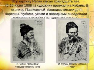 Эту картину Репин писал тринадцать лет. (6-16 июня 1888 г.) художник приехал