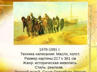 1878-1891 г. Техника написания: Масло, холст. Размер картины:217 x 361 см Жан