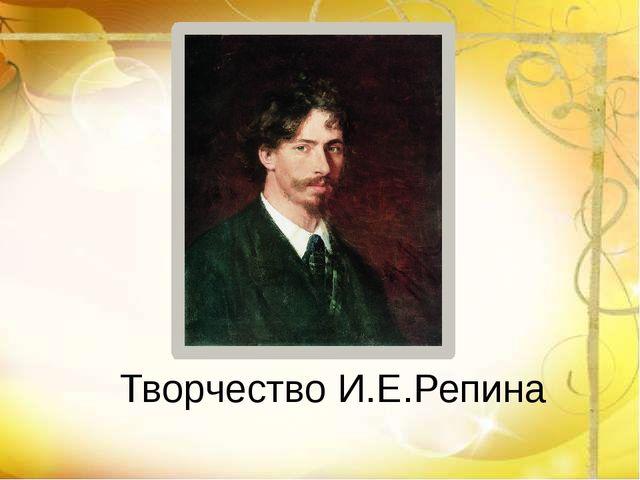 Творчество И.Е.Репина