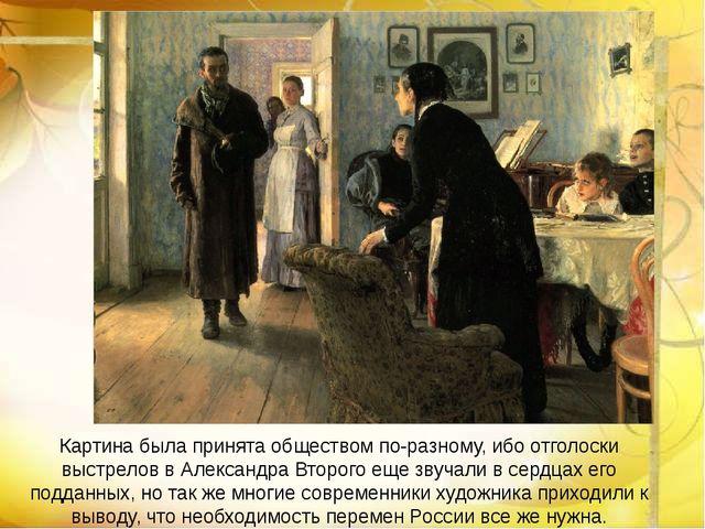 Картина была принята обществом по-разному, ибо отголоски выстрелов в Александ...