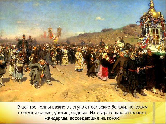 В центре толпы важно выступают сельские богачи, по краям плетутся сирые, убог...