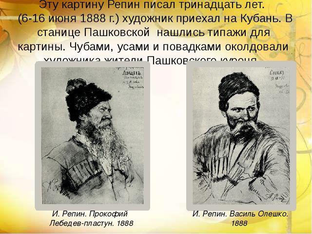 Эту картину Репин писал тринадцать лет. (6-16 июня 1888 г.) художник приехал...