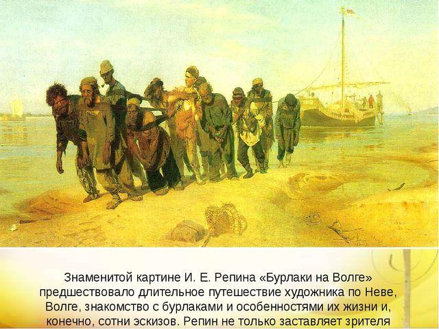 Знаменитой картине И. Е. Репина «Бурлаки на Волге» предшествовало длительное...