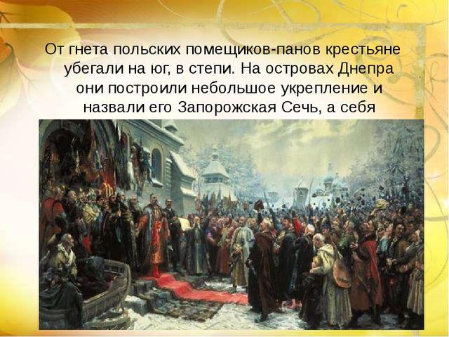 От гнета польских помещиков-панов крестьяне убегали на юг, в степи. На остро...