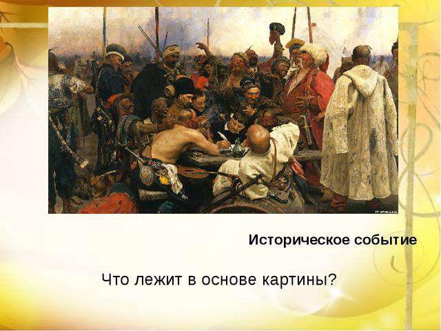 Что лежит в основе картины? Историческое событие