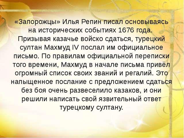 «Запорожцы» Илья Репин писал основываясь на исторических событиях 1676 года....
