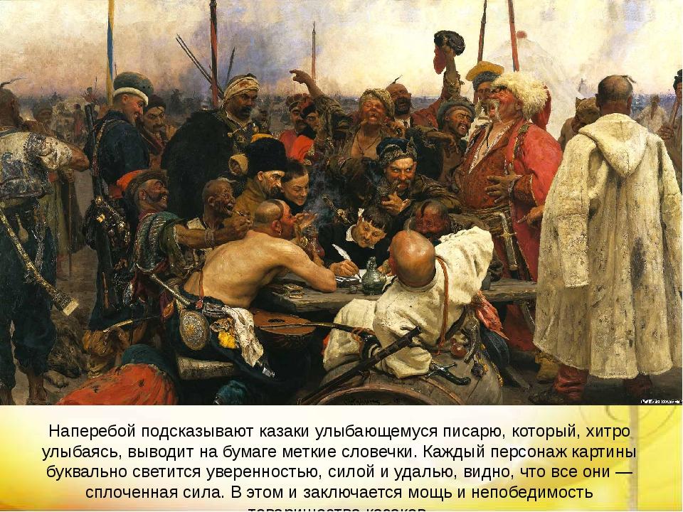 Наперебой подсказывают казаки улыбающемуся писарю, который, хитро улыбаясь, в...