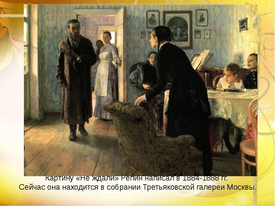 Картину «Не ждали» Репин написал в 1884-1888 гг. Сейчас она находится в собра...