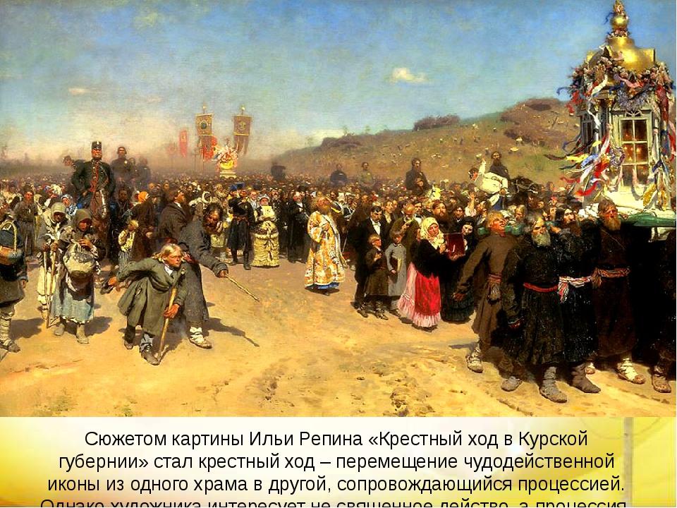 Сюжетом картины Ильи Репина «Крестный ход в Курской губернии» стал крестный х...