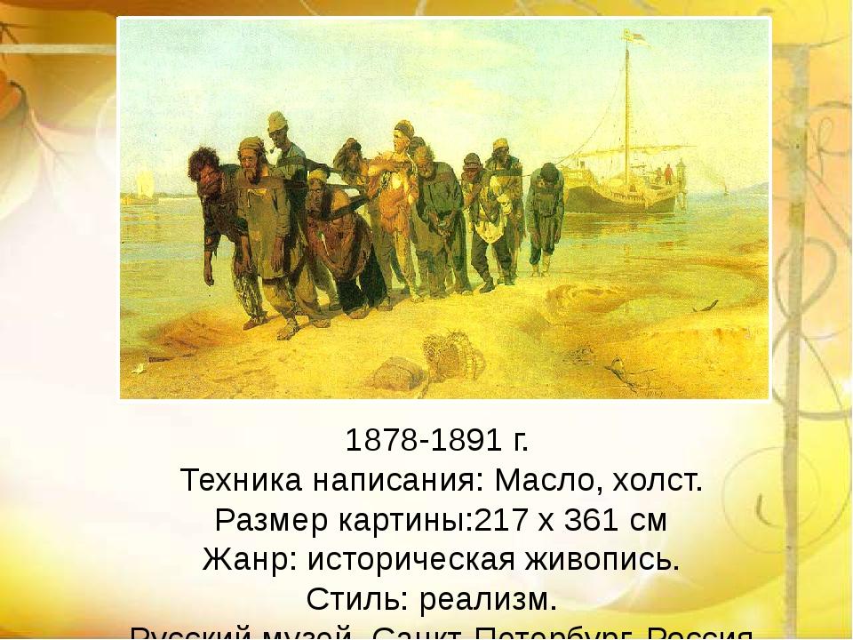 1878-1891 г. Техника написания: Масло, холст. Размер картины:217 x 361 см Жан...