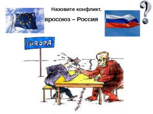 Назовите конфликт. Евросоюз – Россия