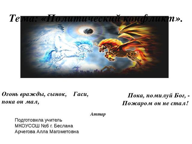 Тема: «Политический конфликт». Пока, помилуй Бог, - Пожаром он не стал! Огонь...