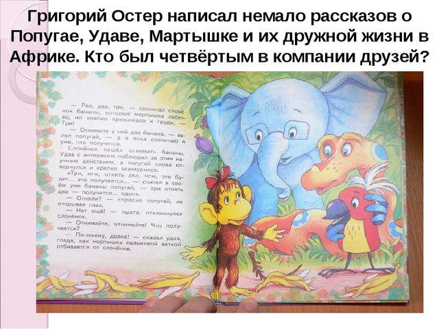 Григорий Остер написал немало рассказов о Попугае, Удаве, Мартышке и их дружн...