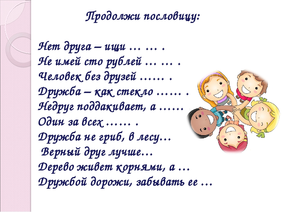 Продолжи пословицу: Нет друга – ищи … … . Не имей сто рублей … … . Человек бе...