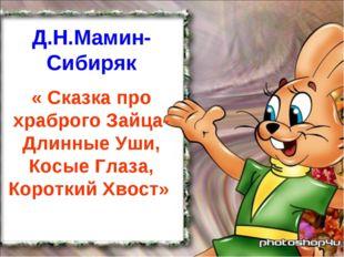 Д.Н.Мамин-Сибиряк « Сказка про храброго Зайца- Длинные Уши, Косые Глаза, Коро