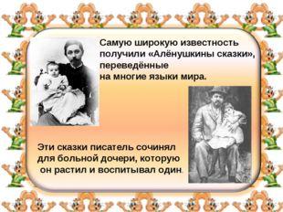 Самую широкую известность получили «Алёнушкины сказки», переведённые на многи