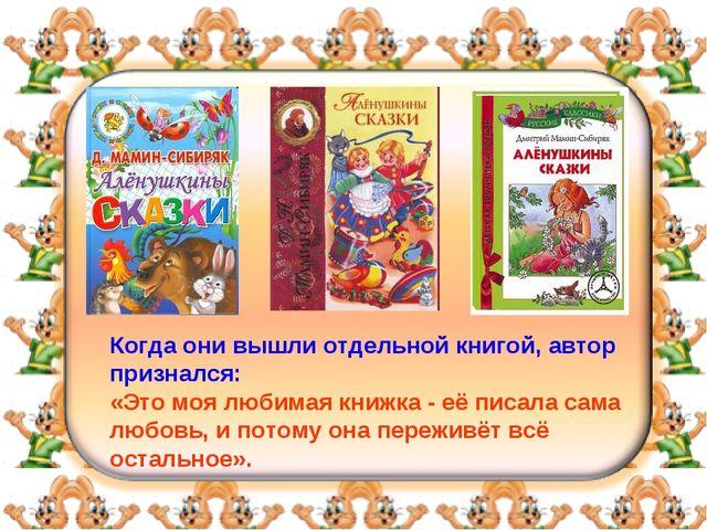 Когда они вышли отдельной книгой, автор признался: «Это моя любимая книжка -...