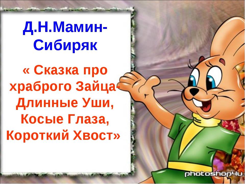 Д.Н.Мамин-Сибиряк « Сказка про храброго Зайца- Длинные Уши, Косые Глаза, Коро...