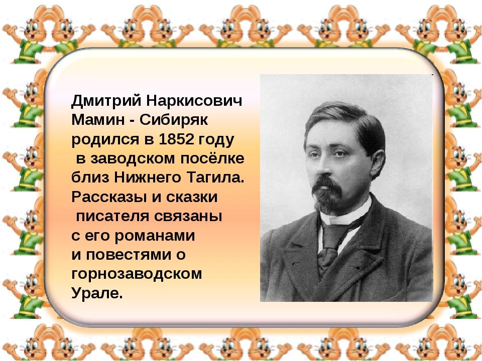 Дмитрий Наркисович Мамин - Сибиряк родился в 1852 году в заводском посёлке б...