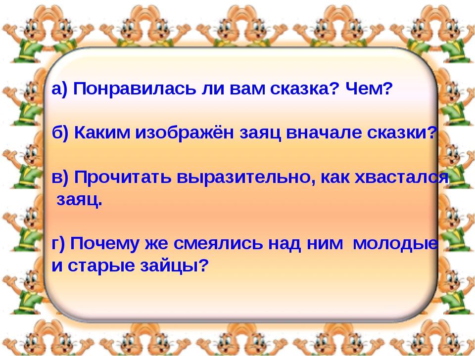 а) Понравилась ли вам сказка? Чем? б) Каким изображён заяц вначале сказки? в)...