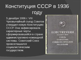 Конституция СССР в 1936 году 5 декабря 1936 г. VIII Чрезвычайный съезд Совето