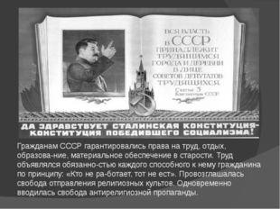 Гражданам СССР гарантировались права на труд, отдых, образование, материальн