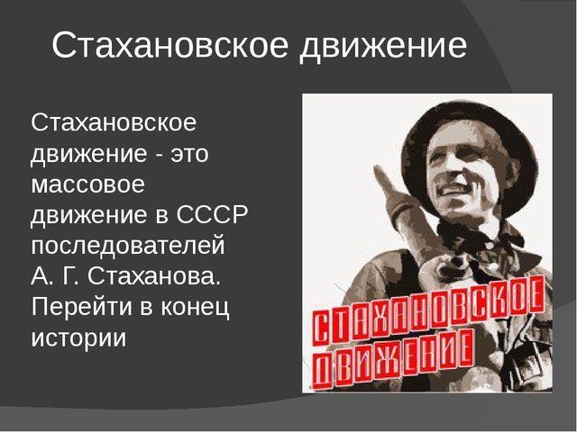Стахановское движение Стахановское движение - это массовое движение в СССР по...