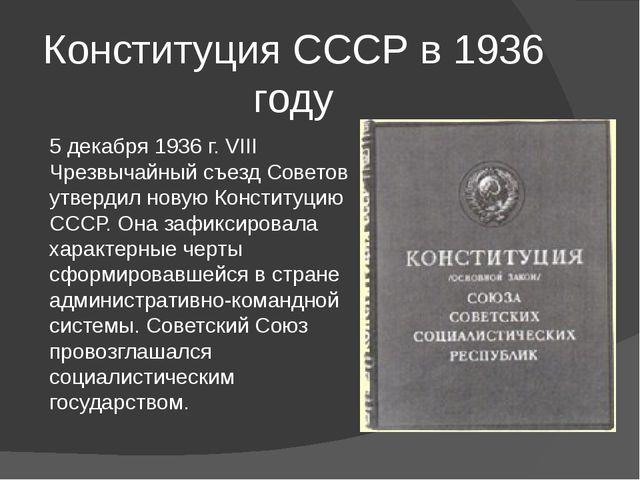 Конституция СССР в 1936 году 5 декабря 1936 г. VIII Чрезвычайный съезд Совето...
