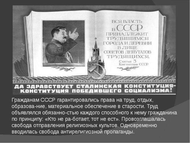 Гражданам СССР гарантировались права на труд, отдых, образование, материальн...