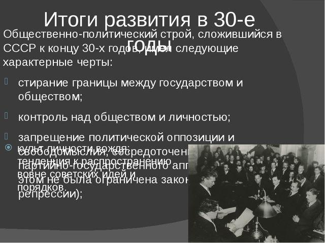 Итоги развития в 30-е годы Общественно-политический строй, сложившийся в СССР...