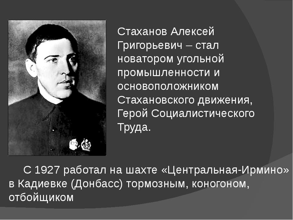 Стаханов Алексей Григорьевич – стал новатором угольной промышленности и основ...