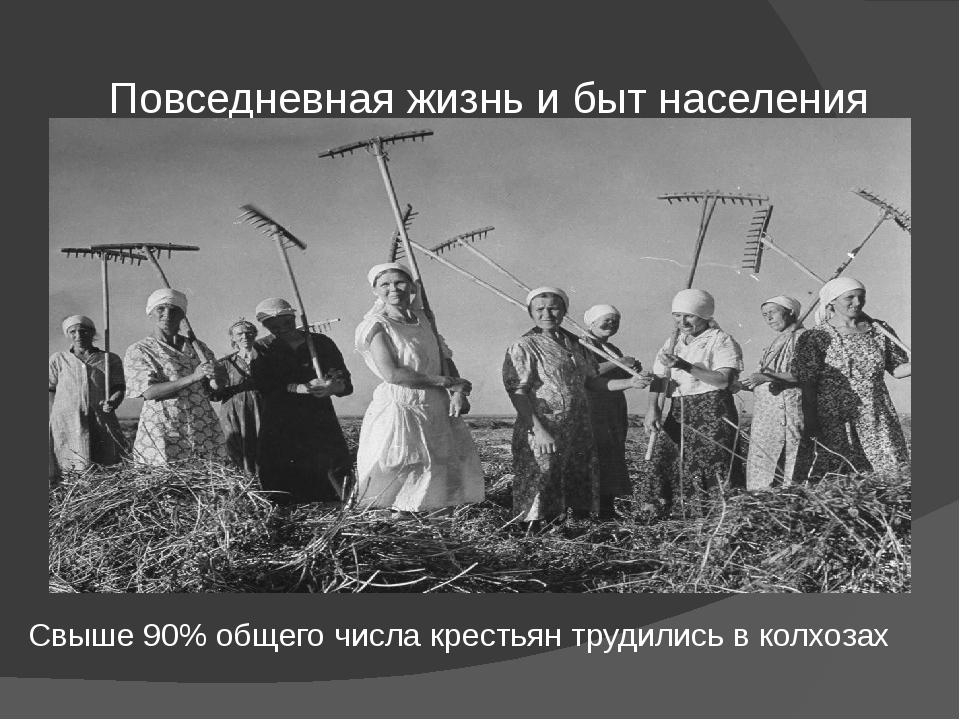 Повседневная жизнь и быт населения села и города Свыше 90% общего числа крест...