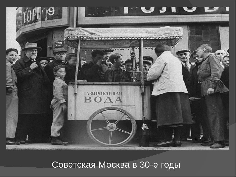Советская Москва в 30-е годы