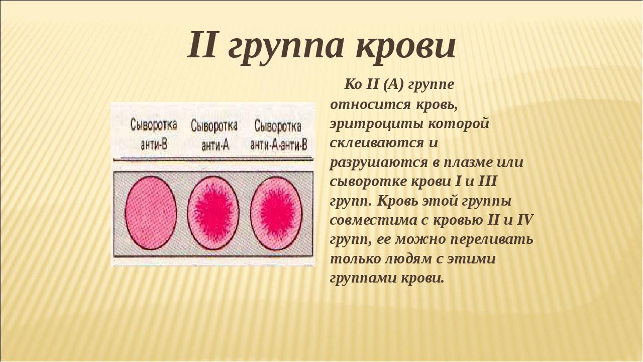 II группа крови Ко II (А) группе относится кровь, эритроциты которой склеиваю...