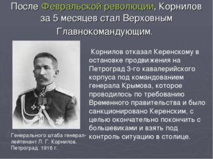 После Февральской революции, Корнилов за 5 месяцев стал Верховным Главнокоман