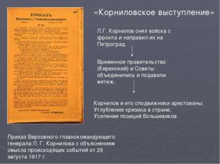 Приказ Верховного главнокомандующего генерала Л.Г.Корнилова с объяснением с