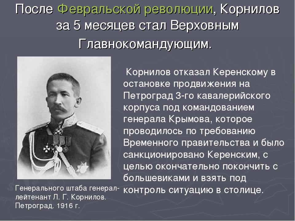 После Февральской революции, Корнилов за 5 месяцев стал Верховным Главнокоман...