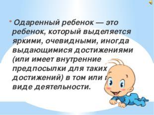 Одаренный ребенок — это ребенок, который выделяется яркими, очевидными, иног
