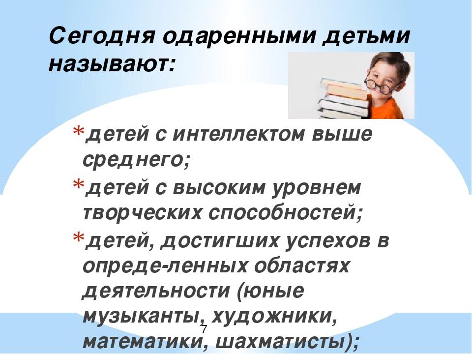 детей с интеллектом выше среднего; детей с высоким уровнем творческих способ...