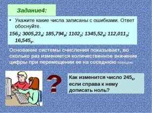 Задание4: Укажите какие числа записаны с ошибками. Ответ обоснуйте. 1567; 300
