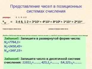 Представление чисел в позиционных системах счисления разряды 2 1 0 -1 -2 N10
