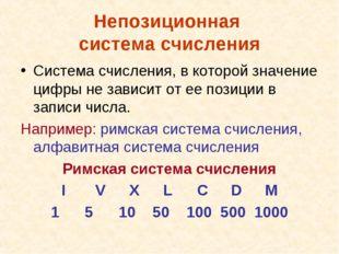 Непозиционная система счисления Система счисления, в которой значение цифры н