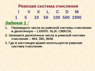 Римская система счисления IVXLCDM 1510501005001000 Задание 1 :