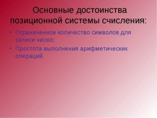 Основные достоинства позиционной системы счисления: Ограниченное количество