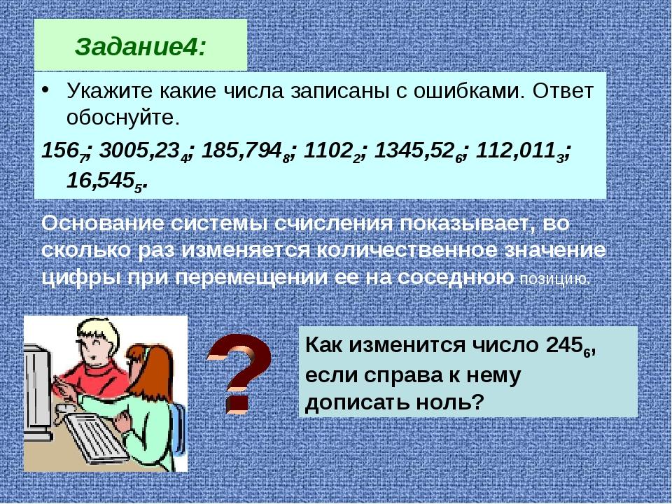 Задание4: Укажите какие числа записаны с ошибками. Ответ обоснуйте. 1567; 300...