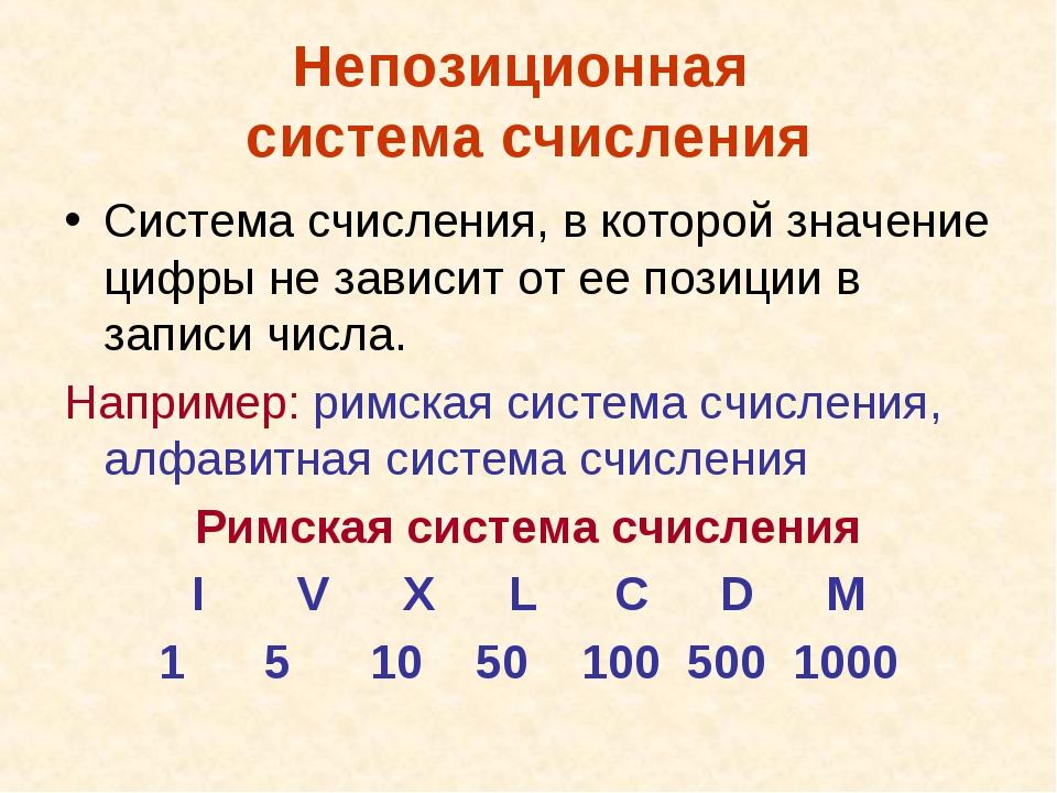 Непозиционная система счисления Система счисления, в которой значение цифры н...