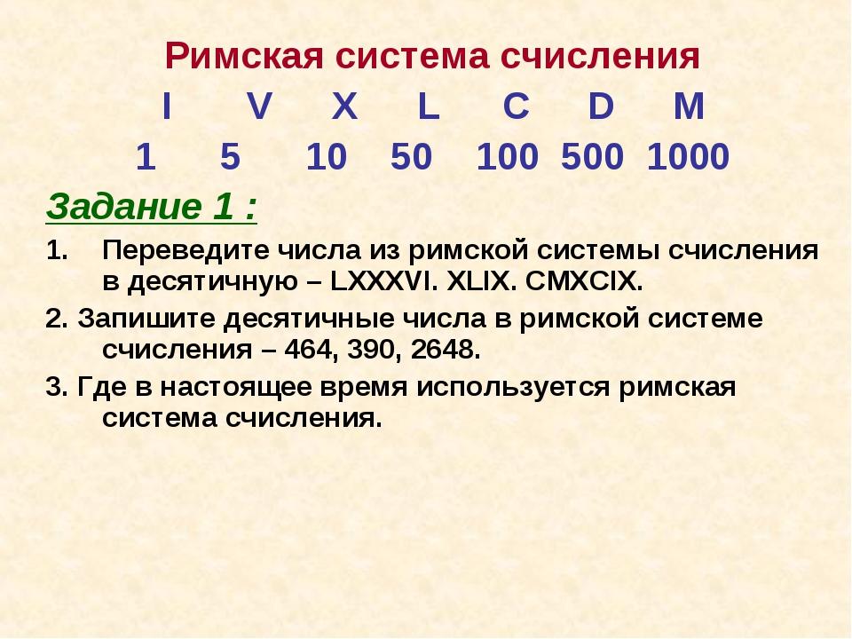 Римская система счисления IVXLCDM 1510501005001000 Задание 1 :...