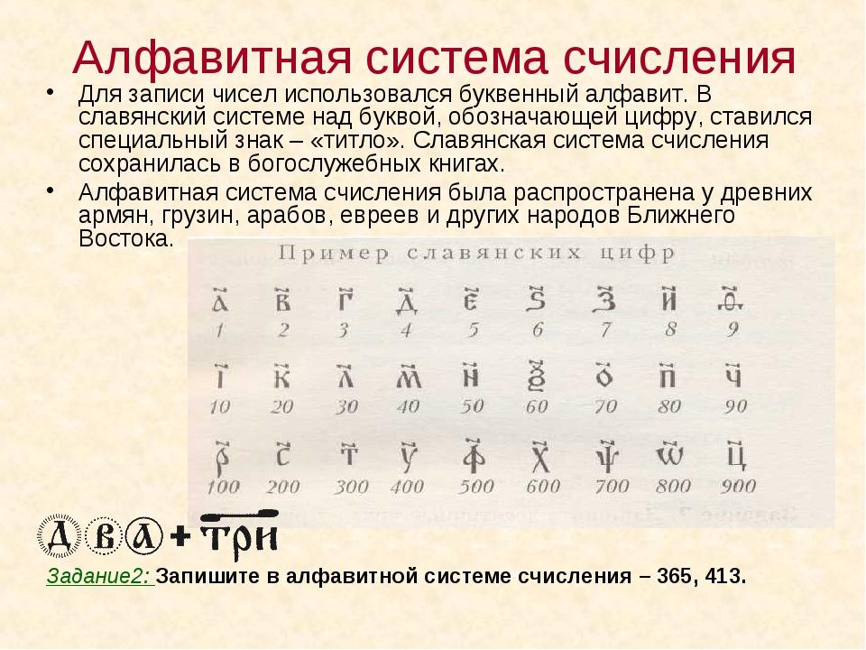 Алфавитная система счисления Для записи чисел использовался буквенный алфавит...