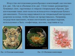Искусство изготовления разнообразных композиций, как плоских (см. рис. 14), т